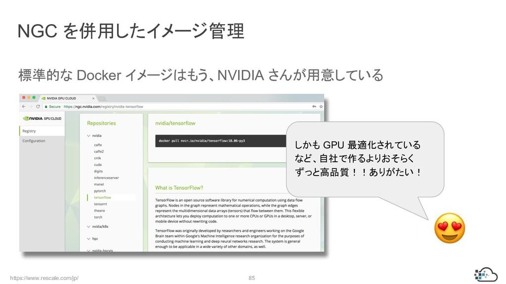 https://www.rescale.com/jp/ 85 標準的な Docker イメージ...