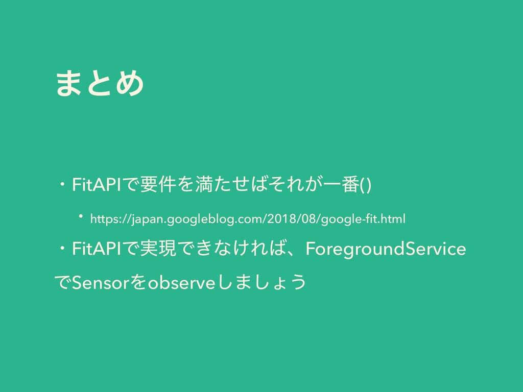 ·ͱΊ ɾFitAPIͰཁ݅ΛຬͨͤͦΕ͕Ұ൪() ɹɾhttps://japan.goog...