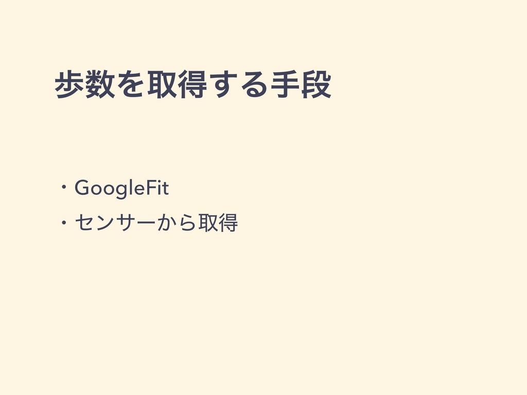 าΛऔಘ͢Δखஈ ɾGoogleFit ɾηϯαʔ͔Βऔಘ