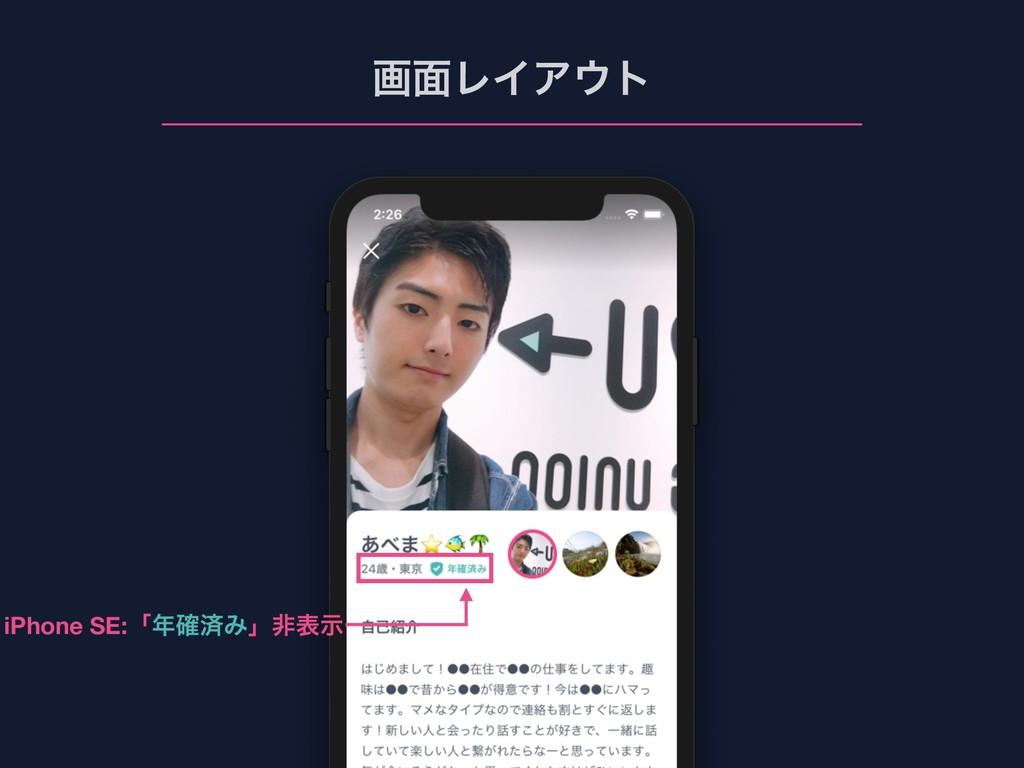 ը໘ϨΠΞτ iPhone SE:ʮ֬ࡁΈʯඇදࣔ