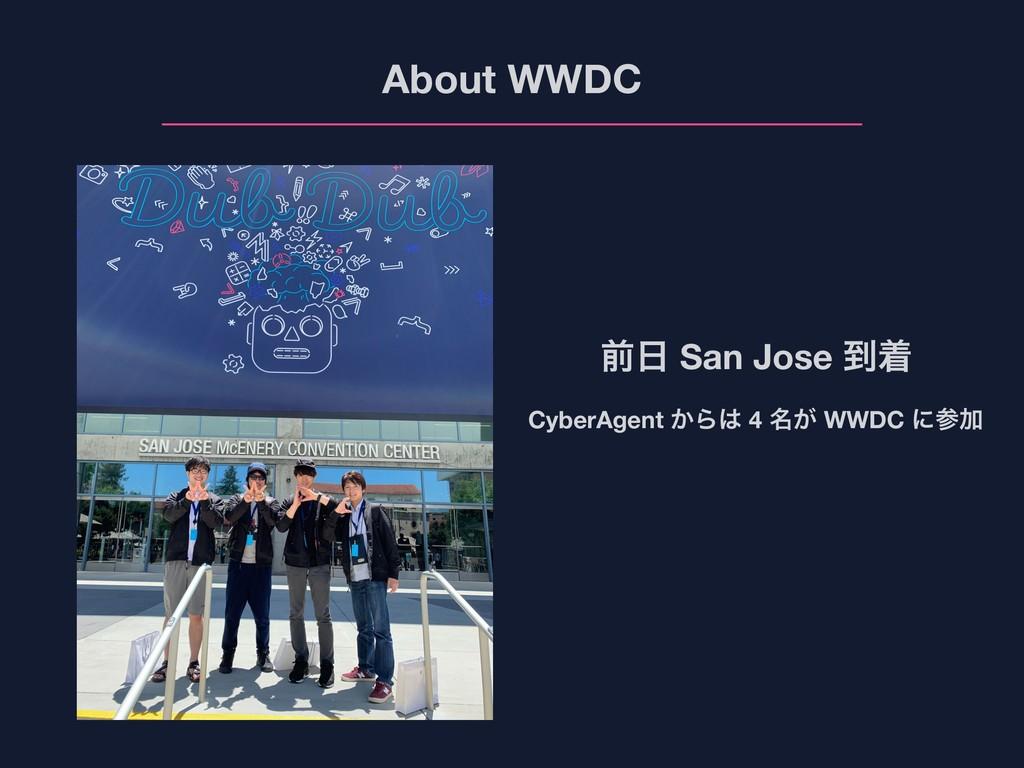 About WWDC લ San Jose ౸ண CyberAgent ͔Β 4 ໊͕ W...