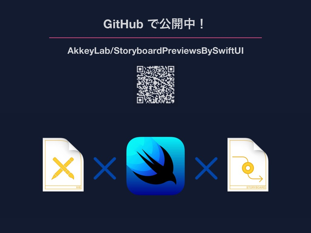 GitHub Ͱެ։தʂ AkkeyLab/StoryboardPreviewsBySwift...