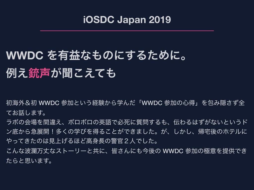 iOSDC Japan 2019 WWDC Λ༗ӹͳͷʹ͢ΔͨΊʹɻ ྫ͑ॐ͕ฉ͑ͯ͜ ...