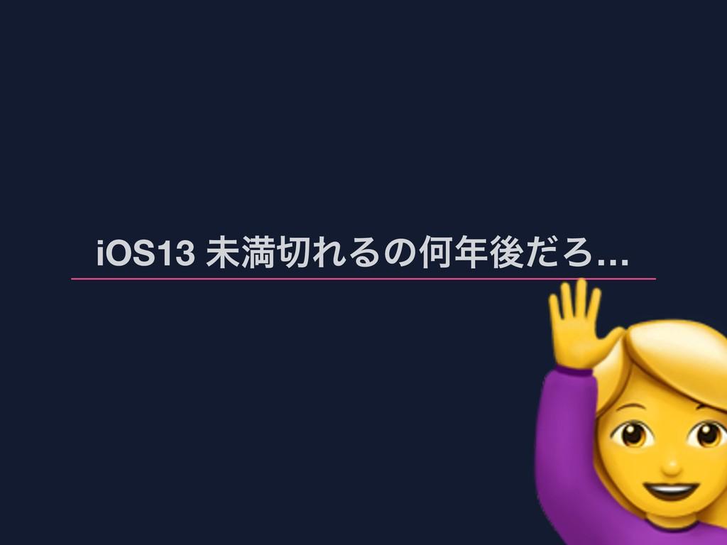 iOS13 ະຬΕΔͷԿޙͩΖ…