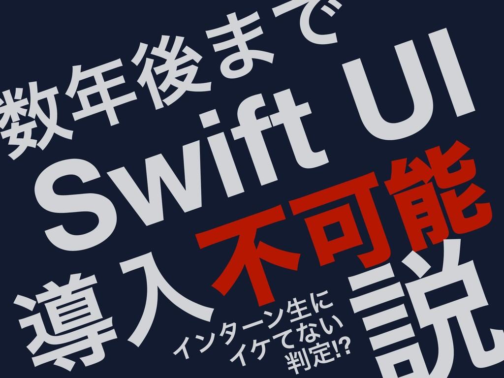 ޙ·Ͱ Swift UI ಋೖෆՄ Πϯλʔϯੜʹ Πέͯͳ͍ ఆ!?