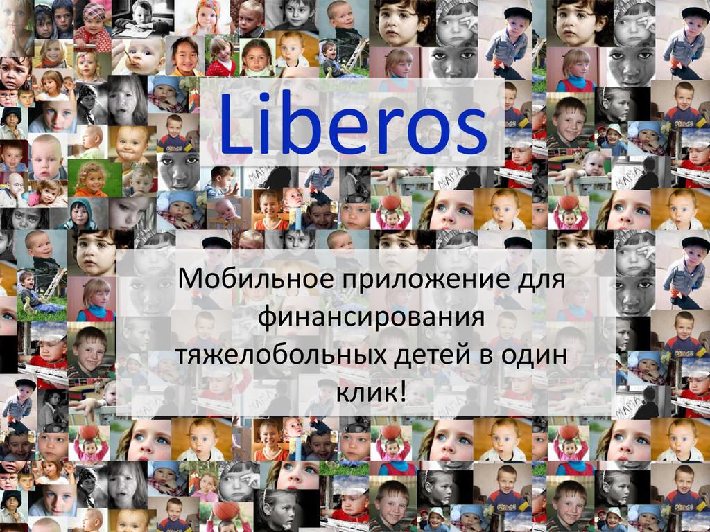 Liberos Мобильное приложение для финансирования...