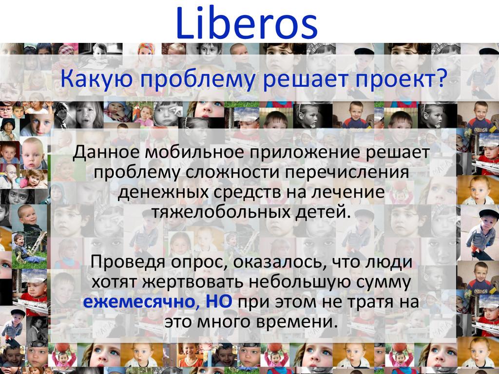 Liberos Какую проблему решает проект? Данное мо...