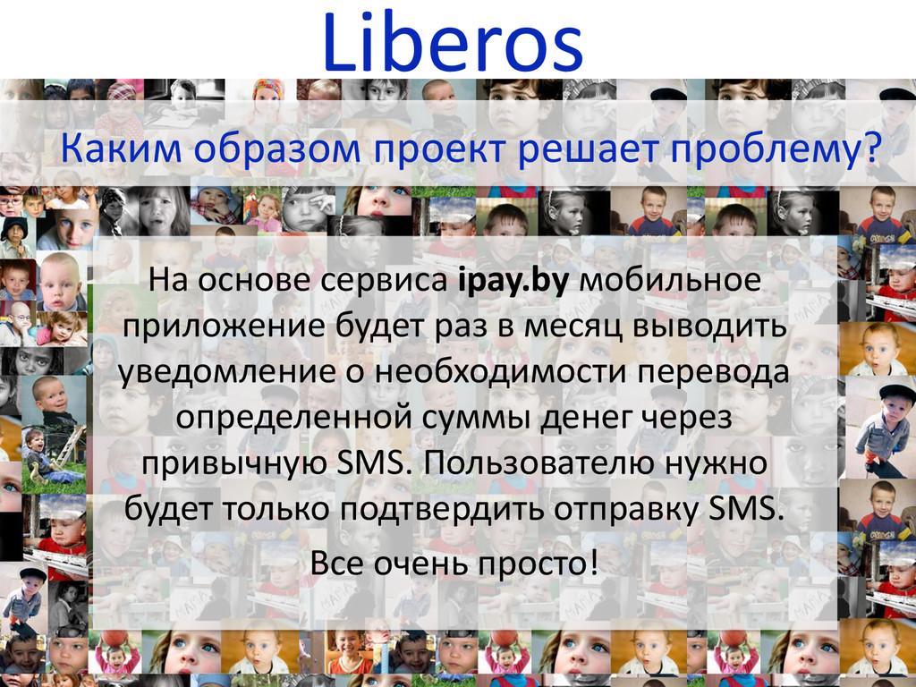 Liberos Каким образом проект решает проблему? Н...