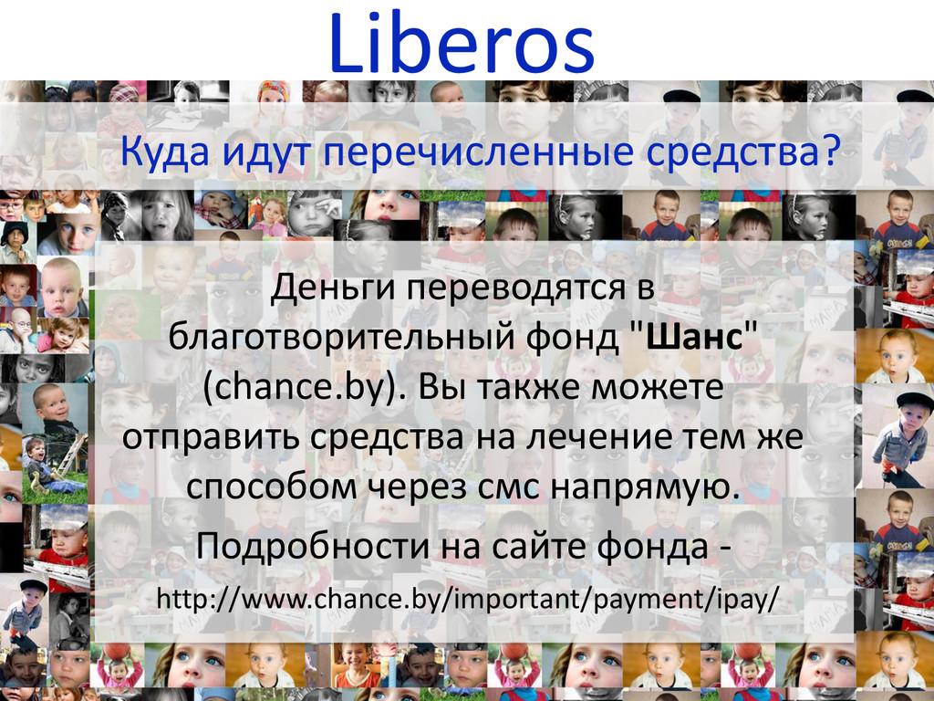 Liberos Куда идут перечисленные средства? Деньг...