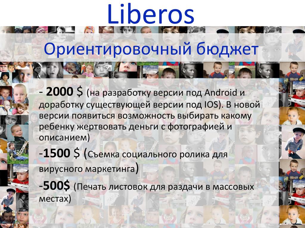 Liberos Ориентировочный бюджет - 2000 $ (на раз...