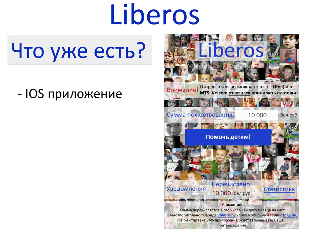Liberos Что уже есть? - IOS приложение