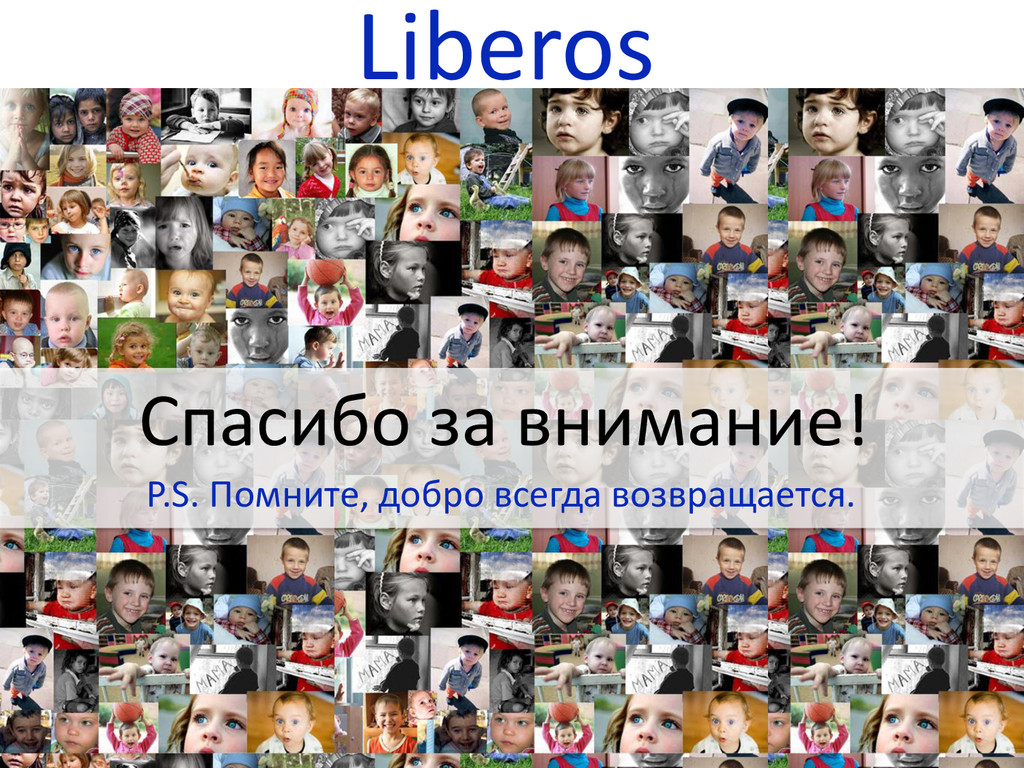 Liberos Спасибо за внимание! P.S. Помните, добр...