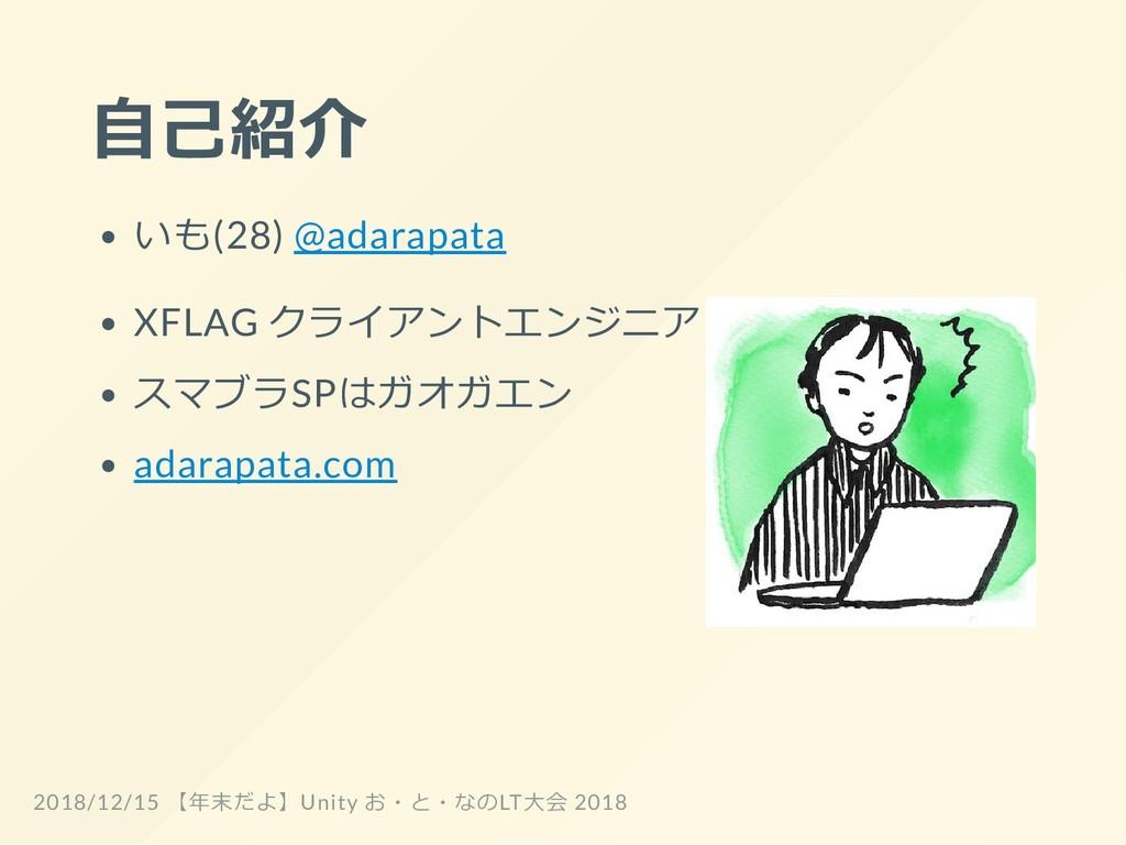 自己紹介 いも(28) @adarapata XFLAG クライアントエンジニア スマブラSP...