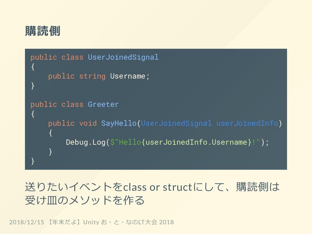 購読側 public class UserJoinedSignal { public stri...