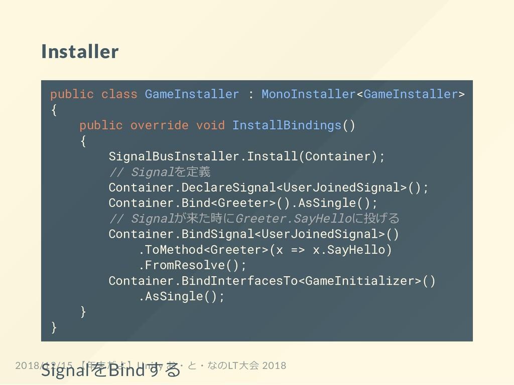 Installer public class GameInstaller : MonoInst...