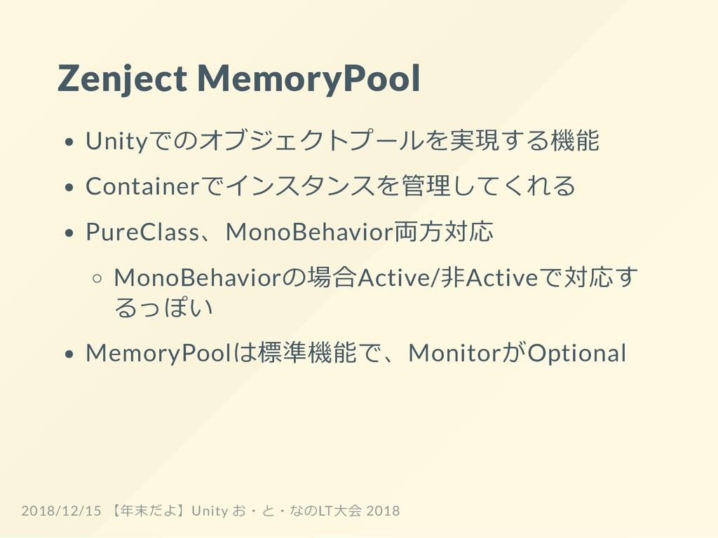 Zenject MemoryPool Unityでのオブジェクトプールを実現する機能 Cont...