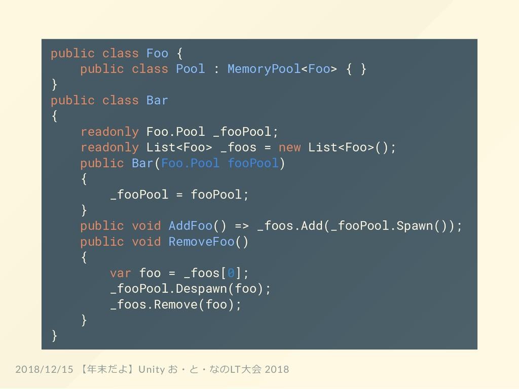 public class Foo { public class Pool : MemoryPo...