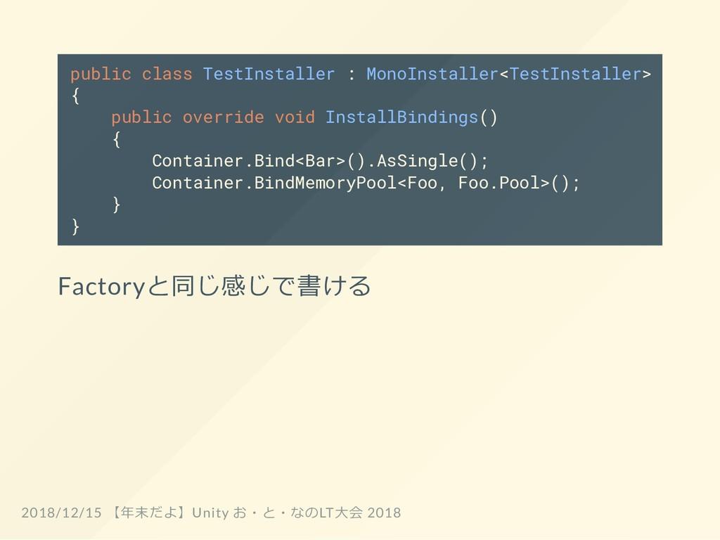 public class TestInstaller : MonoInstaller<Test...