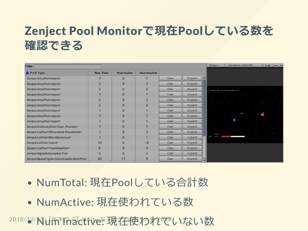Zenject Pool Monitorで現在Poolしている数を 確認できる NumTota...