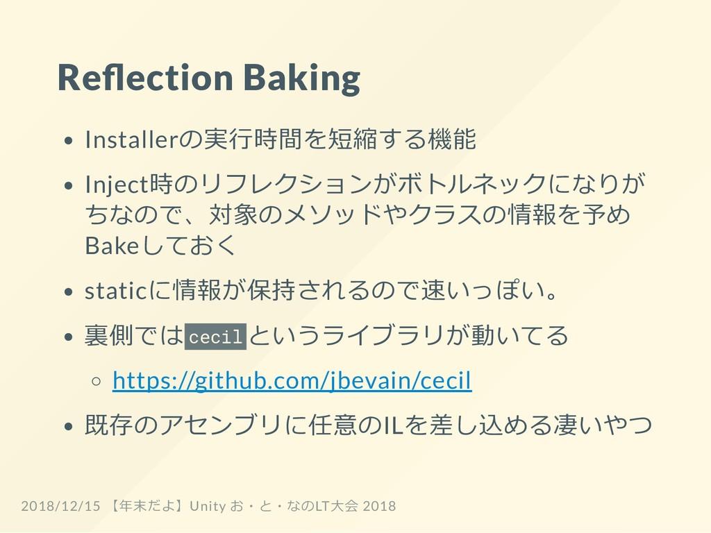 Re ection Baking Installerの実行時間を短縮する機能 Inject時の...