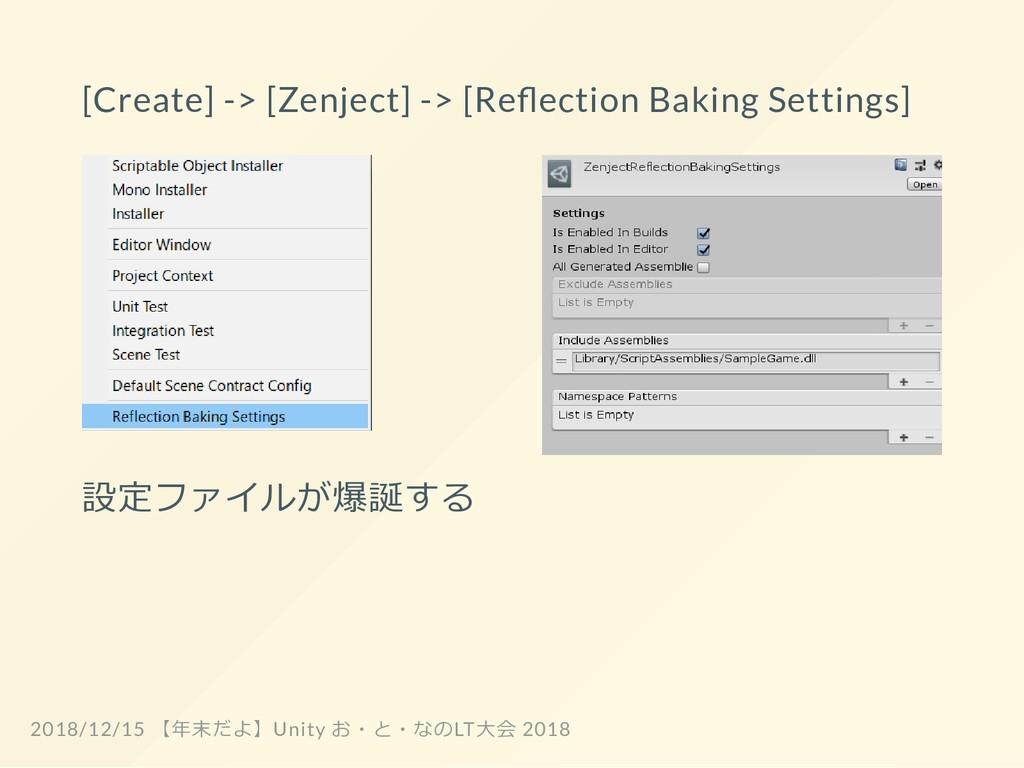 [Create] -> [Zenject] -> [Re ection Baking Sett...