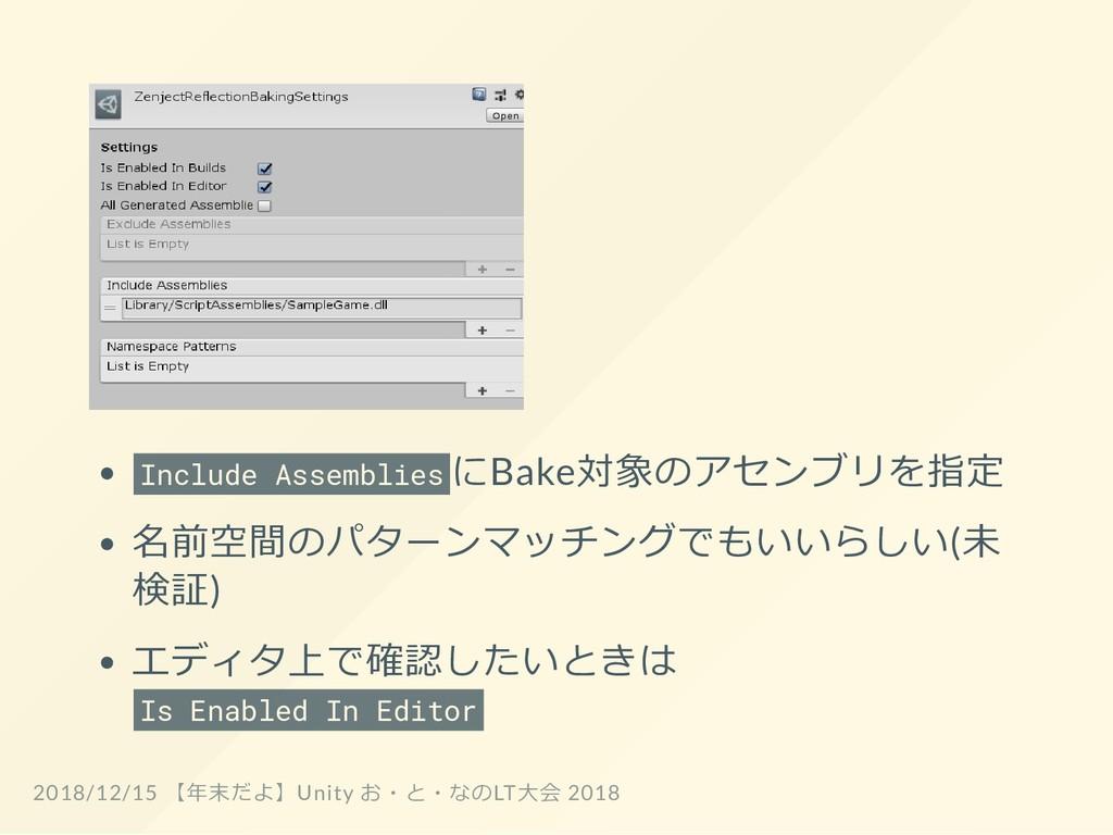 Include Assemblies にBake対象のアセンブリを指定 名前空間のパターンマッ...