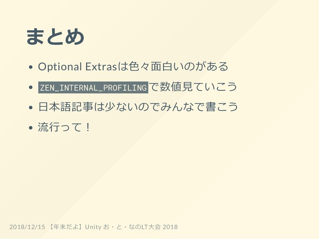 まとめ Optional Extrasは色々面白いのがある ZEN_INTERNAL_PROF...