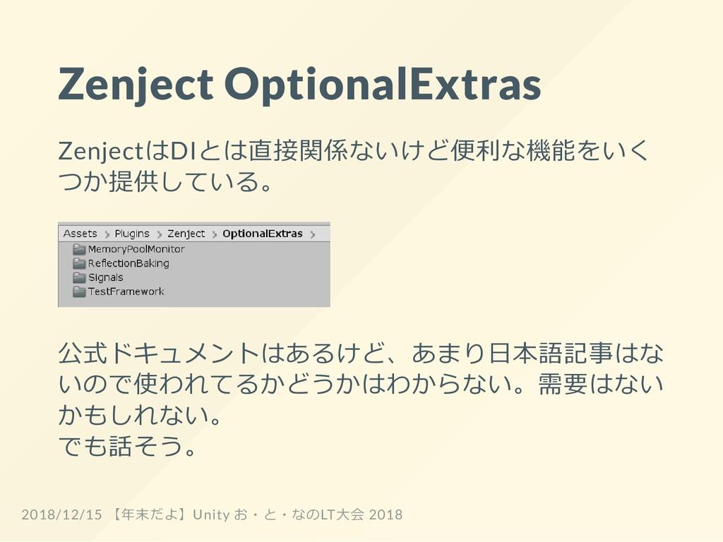 Zenject OptionalExtras ZenjectはDIとは直接関係ないけど便利な機...