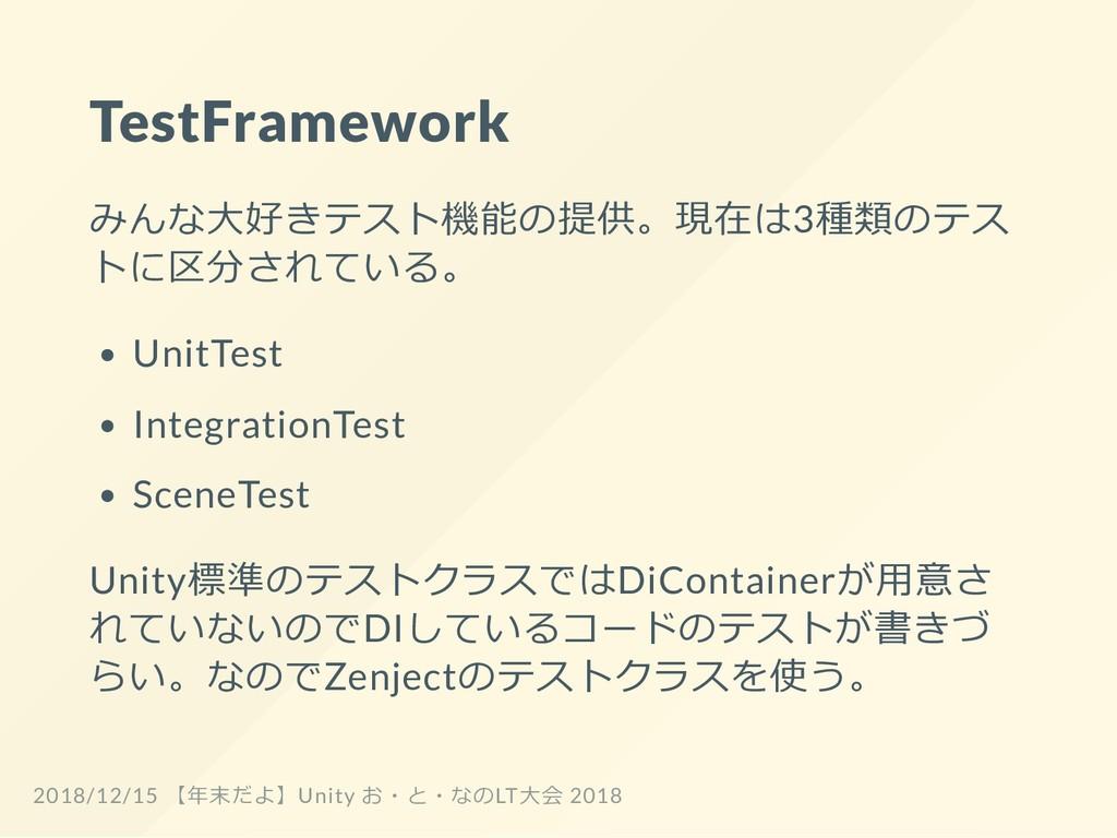 TestFramework みんな大好きテスト機能の提供。現在は3種類のテス トに区分されてい...