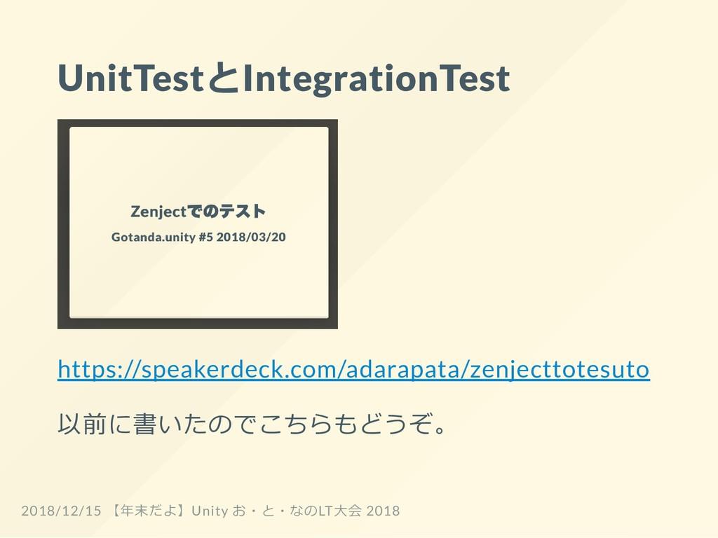 UnitTestとIntegrationTest https://speakerdeck.co...