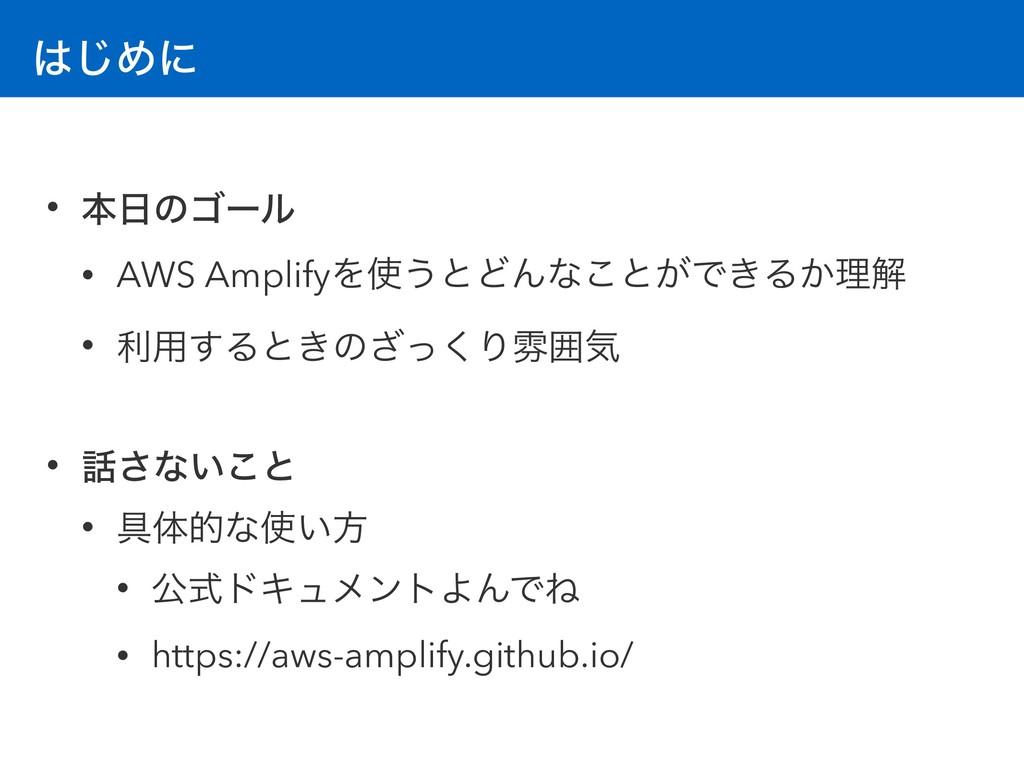 ͡Ίʹ • ຊͷΰʔϧ • AWS AmplifyΛ͏ͱͲΜͳ͜ͱ͕Ͱ͖Δ͔ཧղ • ར...