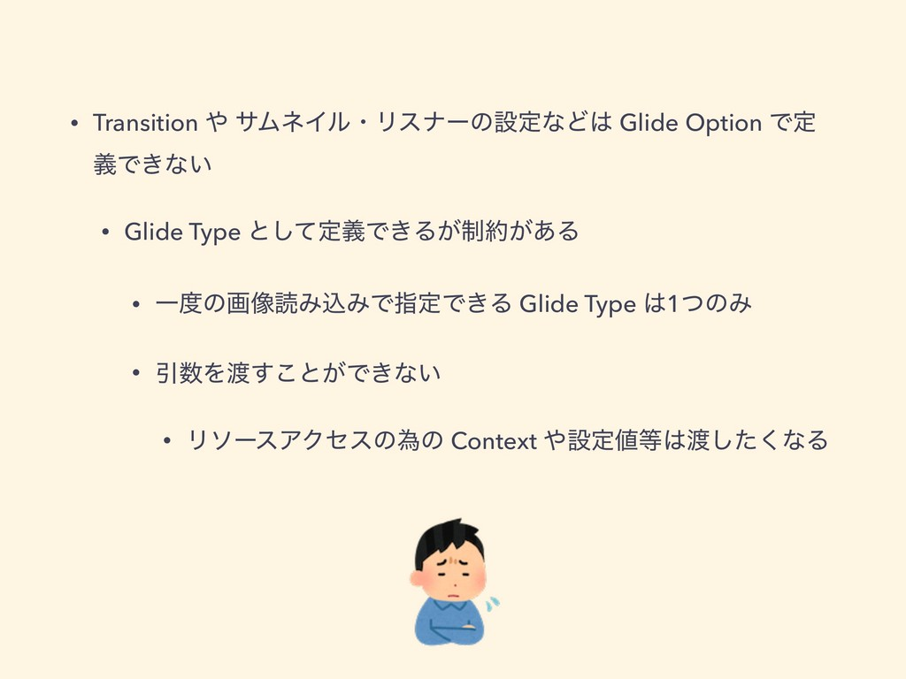 • Transition  αϜωΠϧɾϦεφʔͷઃఆͳͲ Glide Option Ͱఆ...