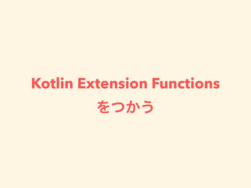 Kotlin Extension Functions Λ͔ͭ͏