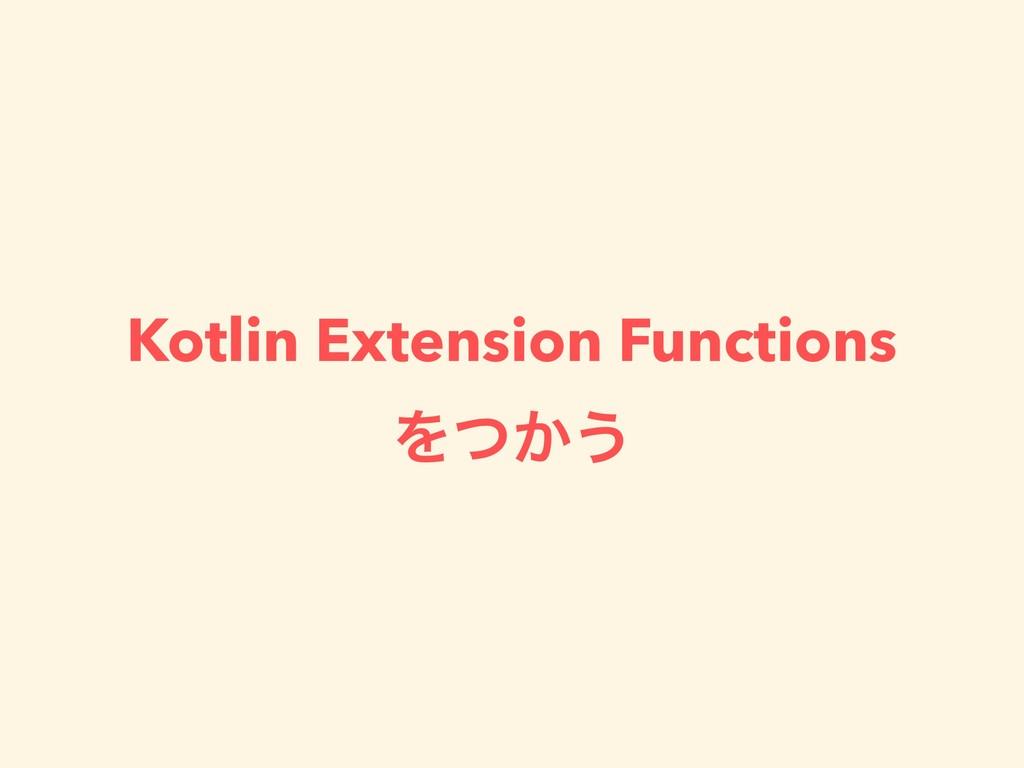Kotlin Extension Functions Λ͔ͭ͏