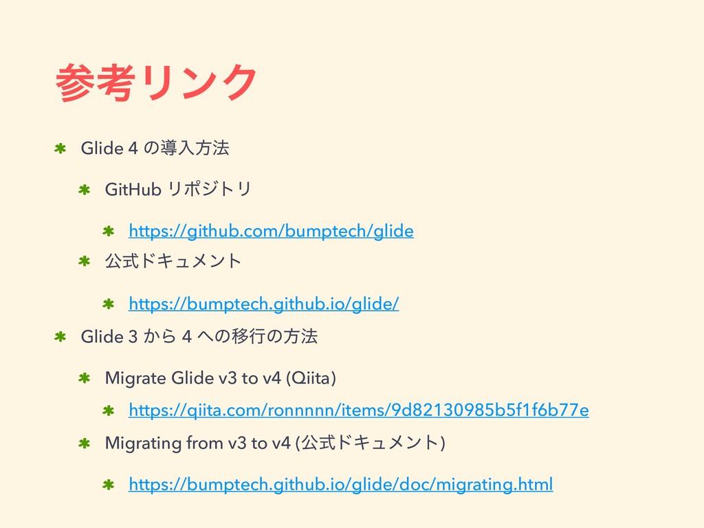 ߟϦϯΫ Glide 4 ͷಋೖํ๏ GitHub ϦϙδτϦ https://github...