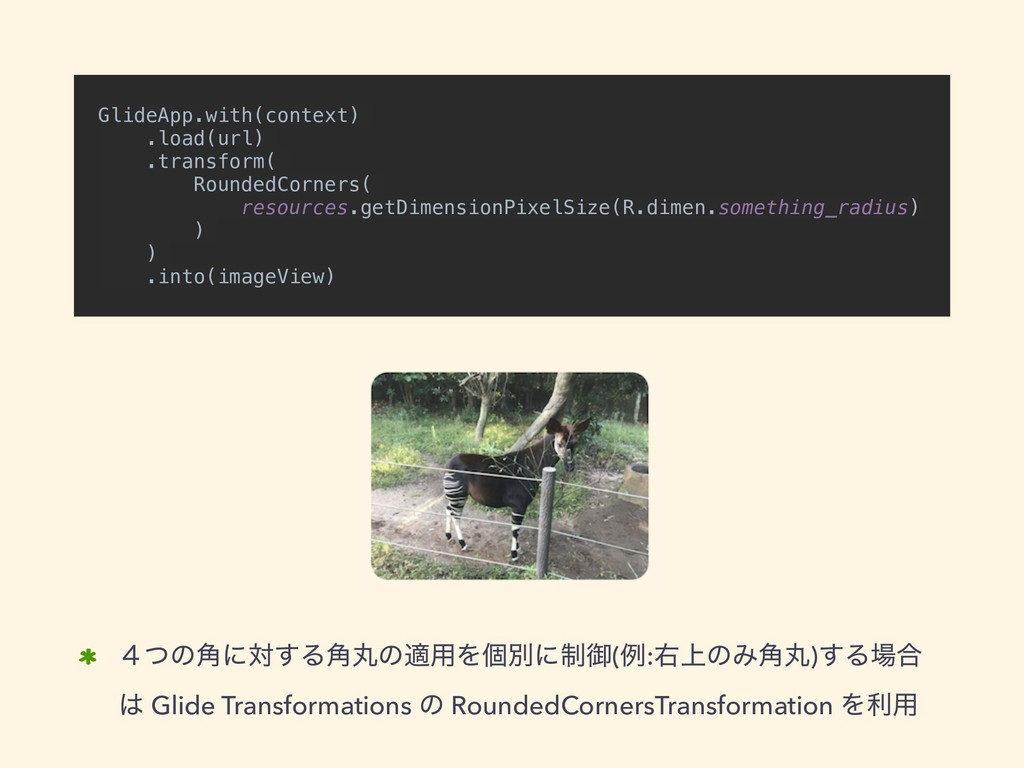 GlideApp.with(context) .load(url) .transform( R...