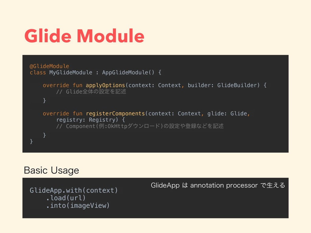 Glide Module @GlideModule class MyGlideModule :...