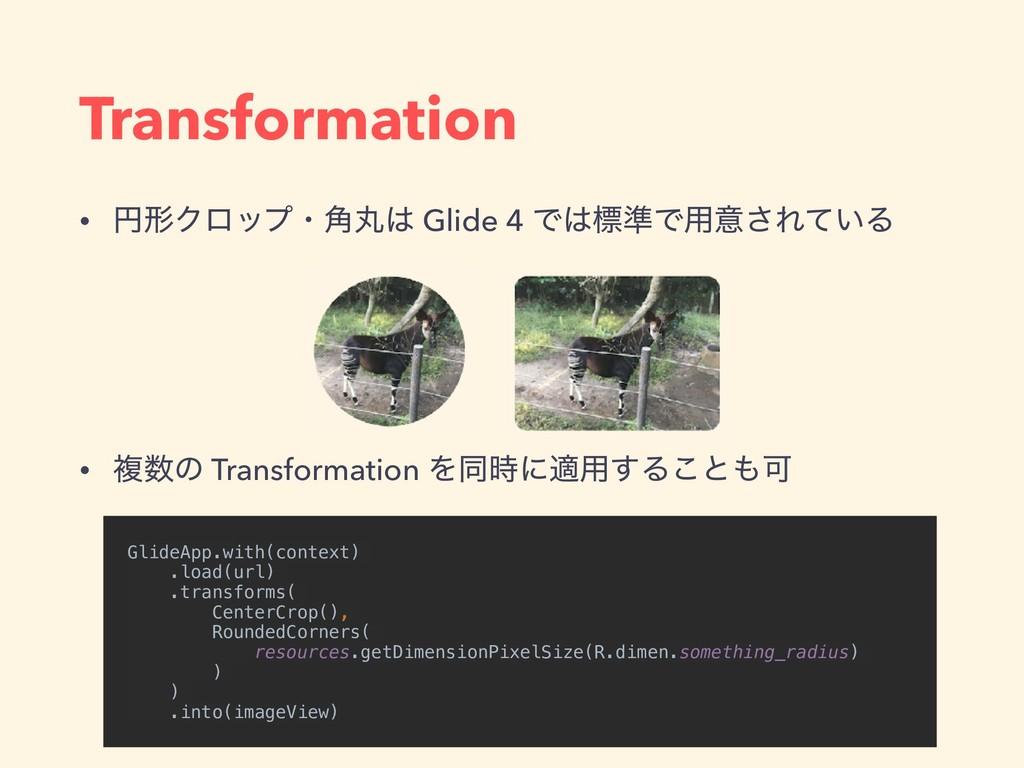 Transformation • ԁܗΫϩοϓɾؙ֯ Glide 4 Ͱඪ४Ͱ༻ҙ͞Ε͍ͯ...