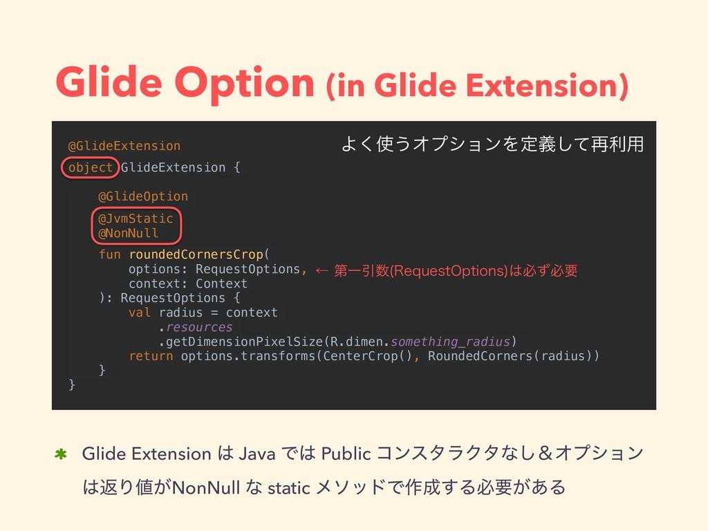 Glide Option (in Glide Extension) @GlideExtensi...