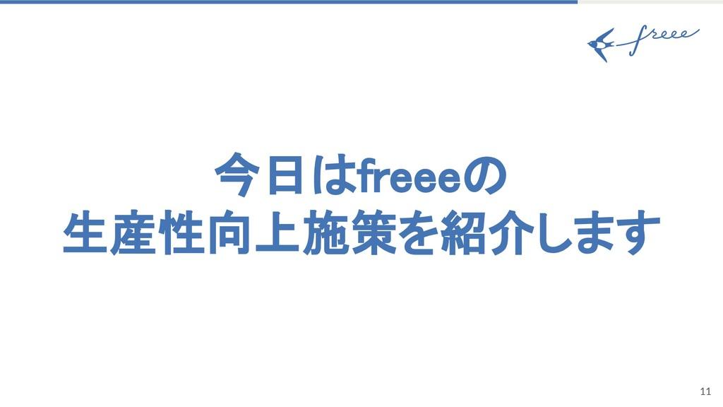 今日 freee 生産性向上施策を紹介します 11