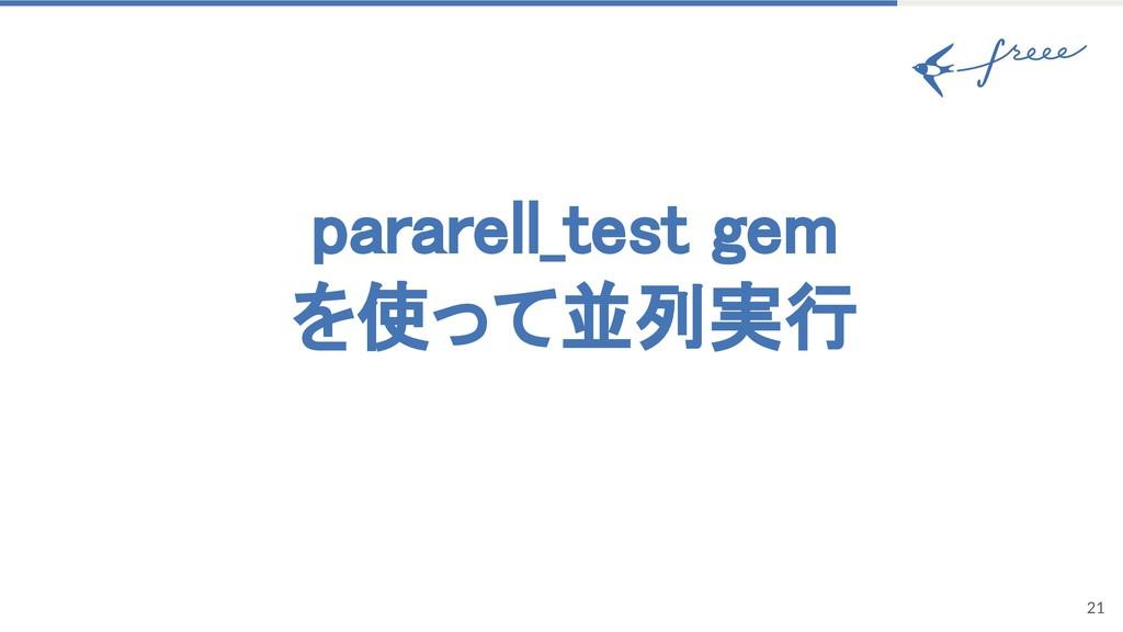 pararell_test gem を使って並列実行 21