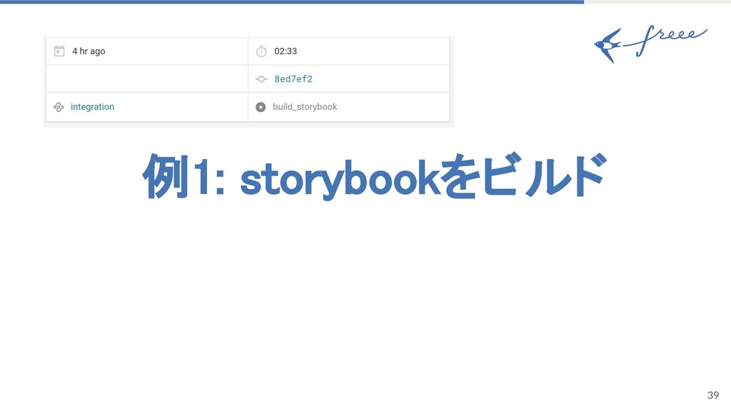例1: storybookをビルド 39