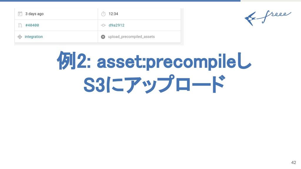 例2: asset:precompileし 3にアップロード 42