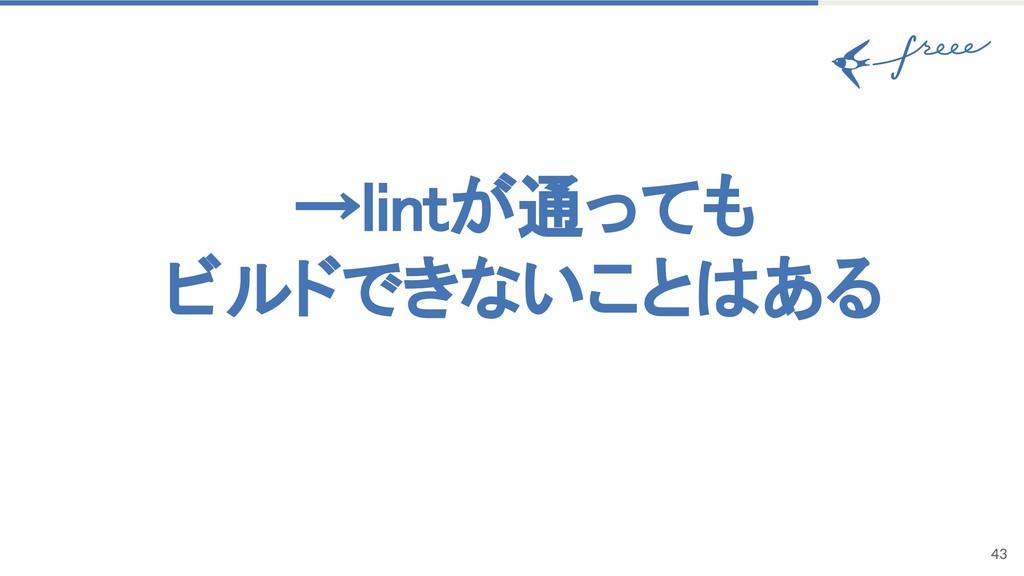 →lintが通っても ビルドできないこと ある 43