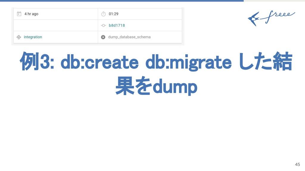 例3: db:create db:migrate した結 果をdump 45