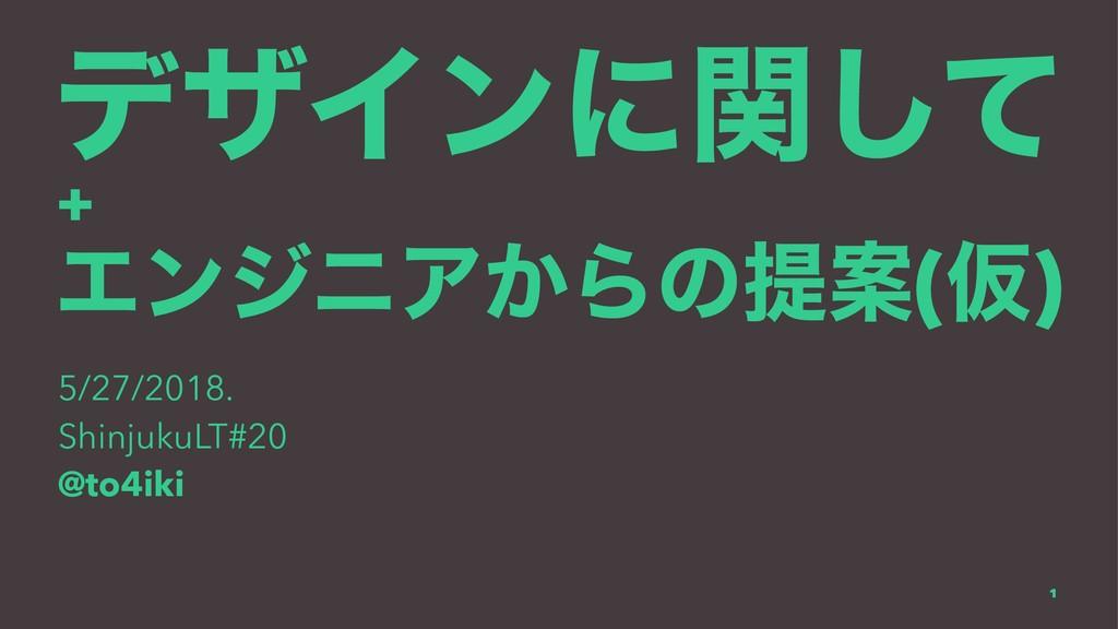 σβΠϯʹؔͯ͠ + ΤϯδχΞ͔ΒͷఏҊ(Ծ) 5/27/2018. ShinjukuLT#...