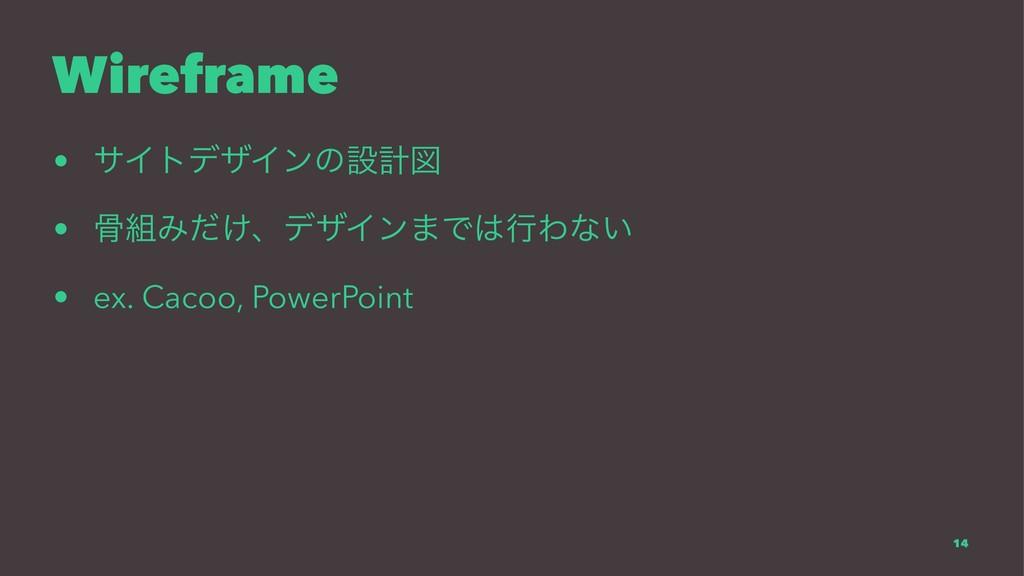Wireframe • αΠτσβΠϯͷઃܭਤ • ࠎΈ͚ͩɺσβΠϯ·ͰߦΘͳ͍ • e...