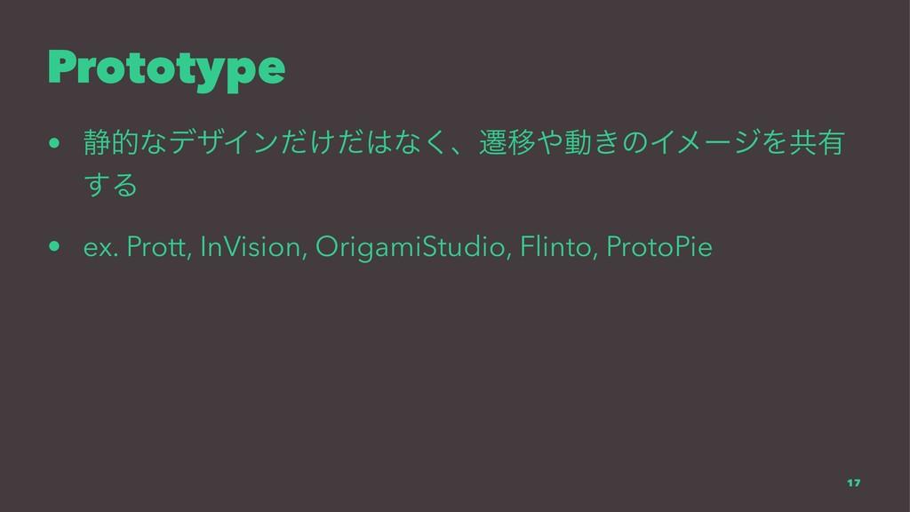 Prototype • ੩తͳσβΠϯ͚ͩͩͳ͘ɺભҠಈ͖ͷΠϝʔδΛڞ༗ ͢Δ • ex...