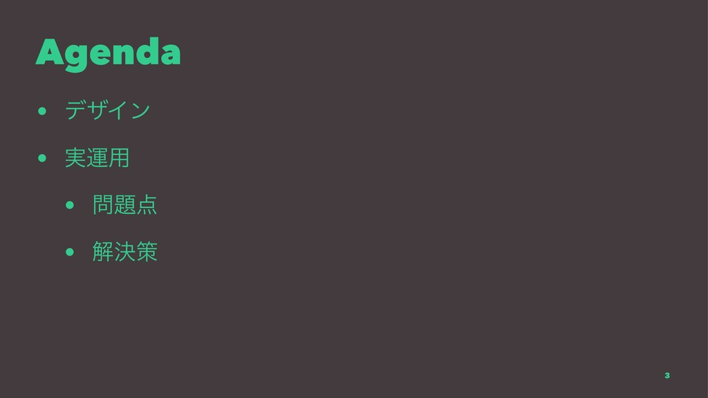 Agenda • σβΠϯ • ࣮ӡ༻ •  • ղܾࡦ 3