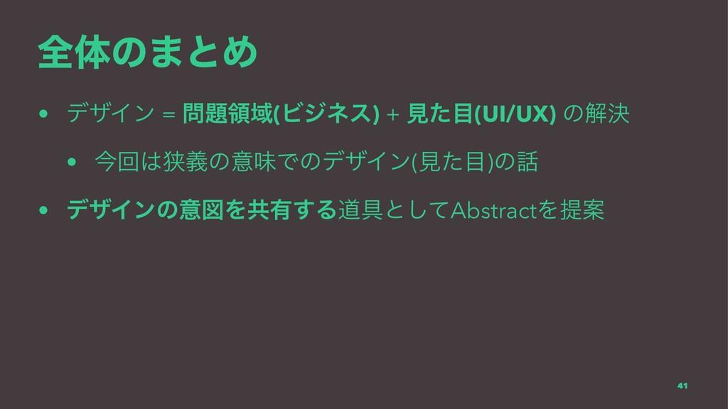 શମͷ·ͱΊ • σβΠϯ = ྖҬ(Ϗδωε) + ݟͨ(UI/UX) ͷղܾ • ࠓ...